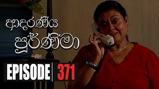 Adaraniya Poornima | Episode 371 25th November 2020 Thumbnail