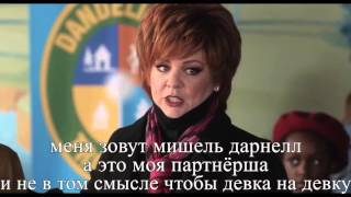 Мишель Дарнелл красный (русский) трейлер 3 на русском / Boss, The red band trailer 3 russian