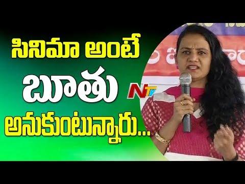 Apoorva Speaks About Telugu Film Industry @ Somajiguda Press Meet    NTV
