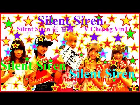 2015 Silent Siren(日本女子樂隊) 2/2 在香港-吉田 菫、  梅村 妃奈子、  山内 あいな、  黒坂 優香子2015 Silent Siren in HK