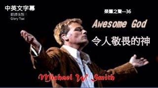 榮耀之聲-- 036 Awesome God 令人敬畏的神..Live..中英文字幕