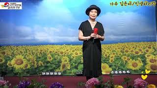 가수 김은아/ 인생아리랑 # 원곡 조성자 # 대한예술공…