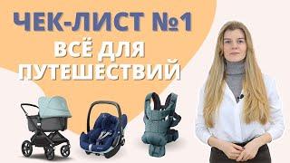 Чек-лист товаров для новорожденных: Всё для путешествий