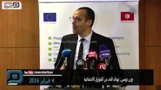 مصر العربية | وزير تونسي: نهدف للحد من الفوارق الاجتماعية