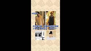 片岡愛之助 共演中の高岡早紀と仲よく夜遊びで、ザワザワ… http://www.n...