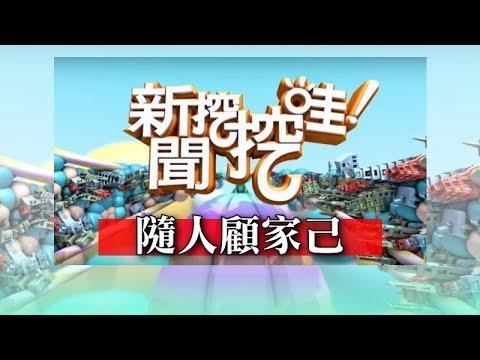 新聞挖挖哇:隨人顧家己 20190218 楊瓊華 鄧惠文 呂文婉 狄志偉