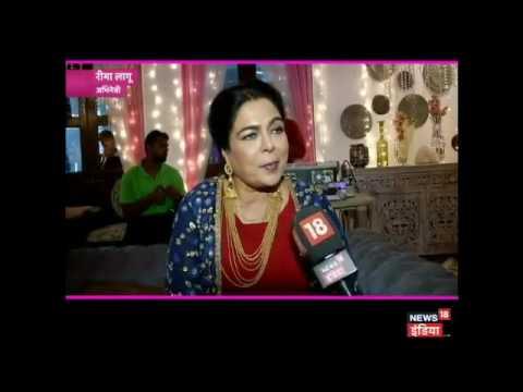 video: reema lagoo ne do din pahle hi diya tha aakhiri interview