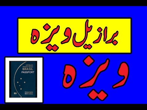 Brazilian tourist visa requirements Brazil visa requirements 2017 urdu hindi bangla