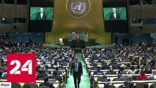 Угрозы человеку-ракете и дорога в ад: Трамп не услышал генсека ООН - Россия 24 thumbnail