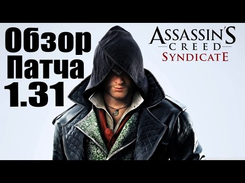 Обзор патча 1.31 для Assassins Creed: Syndicate [Новый патч для игры]