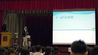 Publication Date: 2019-07-04 | Video Title: 寶安商會王少清中學 2019年6月29日 放榜講座 2  放