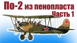 видео: Авиамоделизм / По-2 из пенопласта / Часть 1 / ALNADO