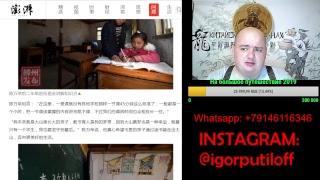 Поговорим за китайскую жизнь. Прямая трансляция