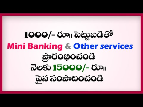 small-business-ideas-in-telugu- mini-banking-service-point- -e-point-india-2020