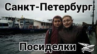 VLOG - Санкт-Петербург - Посиделки
