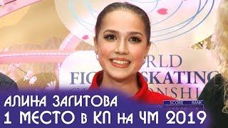 Алина Загитова ВЫИГРАЛА короткую программу на Чемпионате Мира по фигурному катанию 2019