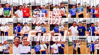 【Final】アリアンサ大会決勝戦の様子。O jogo do final de Aliança Taikai