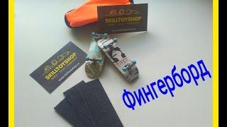 Распаковка посылки №3 (Фингерборд)