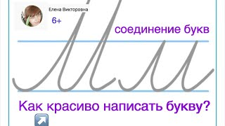 Как научиться красиво писать заглавную и строчную букву М?