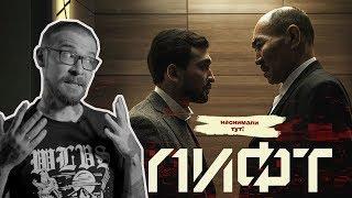 ЛИФТ 2018 (фильм Нуртаса Адамбая). Наснимали тут!