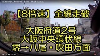 【8倍速】■全線走破■府道2号大阪中央環状線 堺→吹田・伊丹方面 Drive Osaka