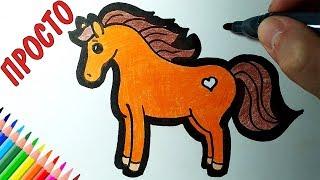 Как нарисовать ЛОШАДКУ, Рисунки для детей и начинающих