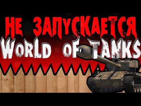 World of Tanks не запускается (10 решений)