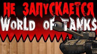 World of Tanks не запускается (10 решений)(, 2016-02-13T13:47:16.000Z)