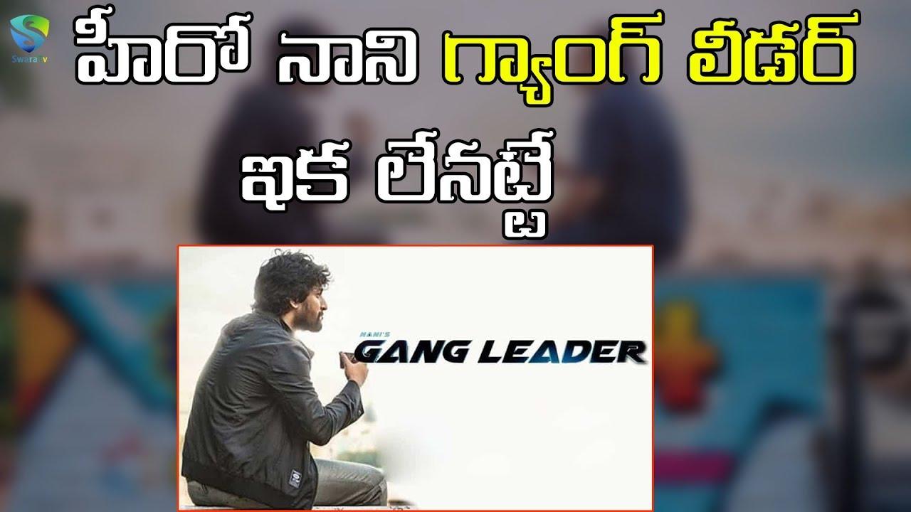 హీరో నాని 'గ్యాంగ్ లీడర్' ఇక లేనట్టే! Nani 24 | Nani Big Troubles To Gang Leader Title | S