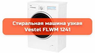 стиральная машина Vestel FLWM 1241 обзор