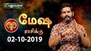 Rasi Palan | Mesham | மேஷ ராசி நேயர்களே! இன்று உங்களுக்கு…| Aries | 02/10/2019