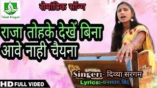 दे दs एक मुस्कान तोहके मानी ले परान divya sargam latest upload 2018