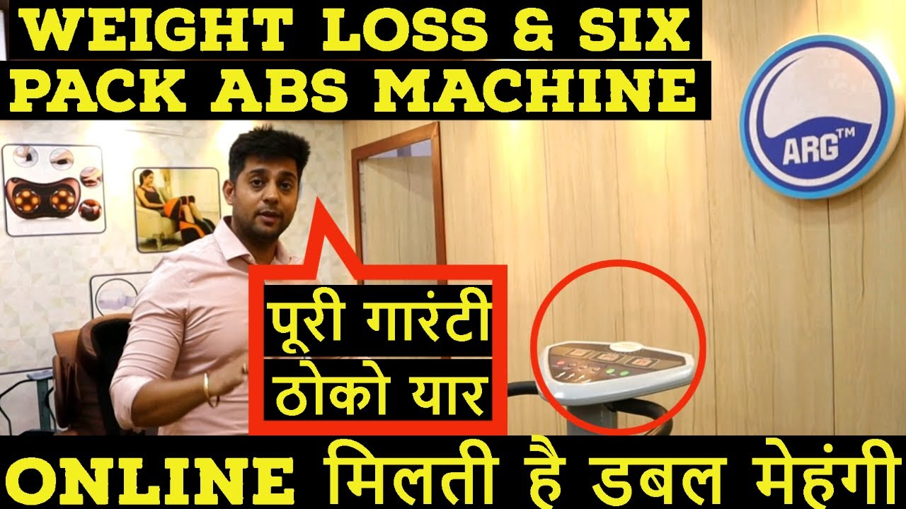 चर्बी खतम-10kg/m | six pack abs | best weight loss machine | weight loss equipment slimming machine
