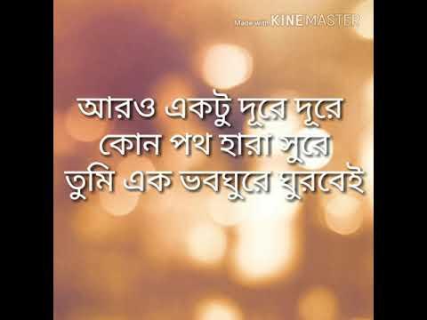 আরও একটু দূরে [ Aro Ektu Dure- Minar ] Lyrics