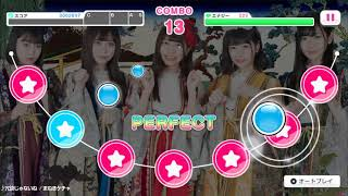 スマホアプリ「ガールズビートステージ!」のプレイ動画です.