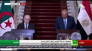 مؤتمر صحفي لوزير خارجية مصر ونظيره  الجزائري في القاهرة