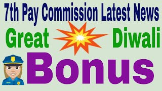 7th pay commission latest news today 2018|Diwali Bonus Gift to 50 lakh Government employee|Fitment