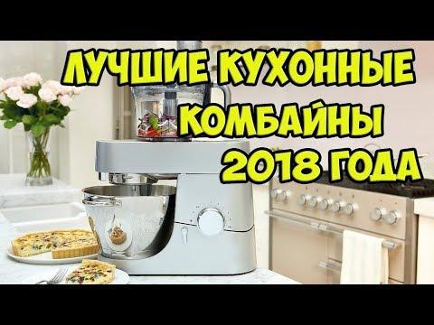 ТОП Лучшие кухонные комбайны.