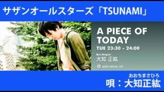大知正紘/サザンオールスターズ「TSUNAMI」カバー