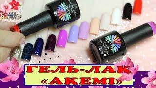 """NAILS: Гель-лак """"AKEMI"""": Выкраска на ногтях и типсах: Соколова Светлана"""