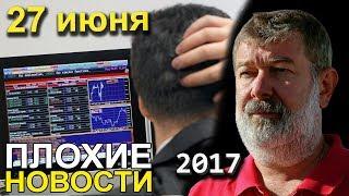 Вячеслав Мальцев | Плохие новости | Артподготовка | 27 июня 2017