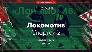 HD | 5 тур. «Спартак-2» - «Локомотив» | 2005 г.р.