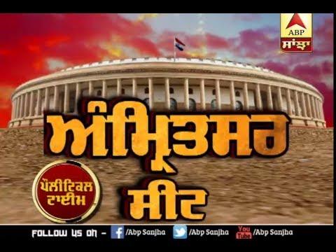 ABP Special -- Political Time -- Amritsar Lok Sabha Seat | ABP Sanjha |