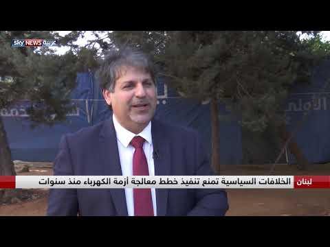 لبنان.. الخلافات السياسية تمنع تتفيذ خطط معالجة أزمة الكهرباء  - نشر قبل 20 دقيقة