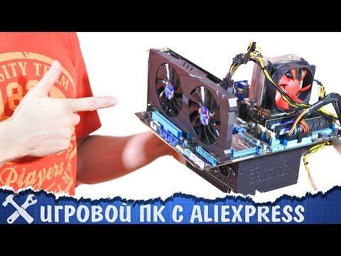 видео: Игровой ПК за 30'000 рублей с aliexpress