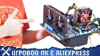 Игровой ПК за 30'000 Рублей с AliExpress. Как Выбрать Системный Блок для пк