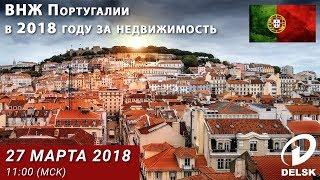 Вебинар от Delsk: ВНЖ Португалии 2018(, 2018-03-28T10:54:01.000Z)