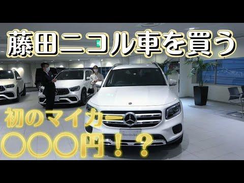 【新車購入】藤田ニコル初めて車を買う。vol.1契約編