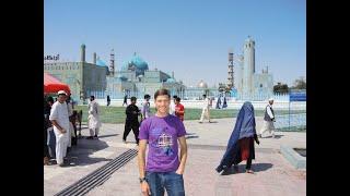 Mazar-i-Sharif, Afghanistan-Day 1 Vlog #020