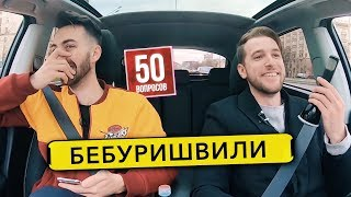 БЕБУРИШВИЛИ - травля Харламова, геи, Прожарка. 50 вопросов